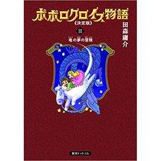 Popolocrois Monogatari Vol. 3 Definitive Edition