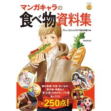 Manga Food Visual Resource Collection