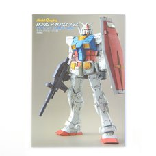 Model Graphix Gundam Archives Plus: Amuro Ray U.C. 0079-0093
