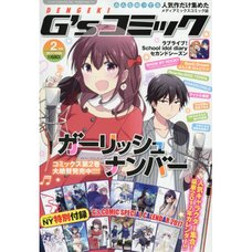 Dengeki G's Comic February 2017