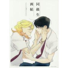 Dokyusei Picture Album Art Book