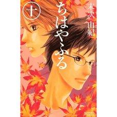 Chihayafuru Vol. 10