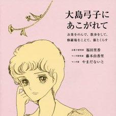 My Admiration for Yumiko O-shima