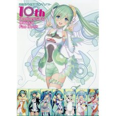 Hatsune Miku GT Project 10th Anniversary Official Fan Book