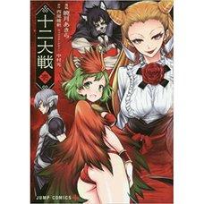 Juni Taisen Vol. 1