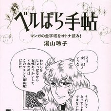 The Rose of Versailles Pocketbook