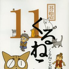 Kuruneko Vol.11
