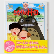 Tokuma Anime Picture Book 4: My Neighbor Totoro