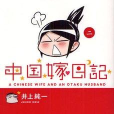 A Chinese Wife and an Otaku Husband Vol.2