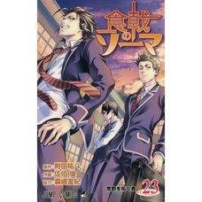 Food Wars! Shokugeki no Soma Vol. 23
