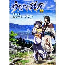 Utawarerumono: Itsuwari no Kamen Anime Complete Guide Book