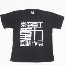 TOA Heavy Industries Video Production Department Work T-Shirt