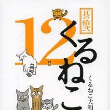Kuruneko Vol.12