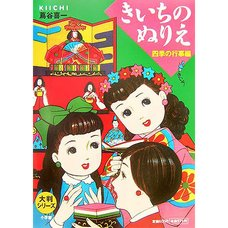 Kiichi's Coloring Book: Seasonal Events