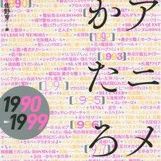 Anime Catalog, 1990-1999