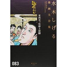 Shigeru Mizuki Complete Works Vol. 83