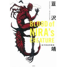 Blood of Nira's Creature