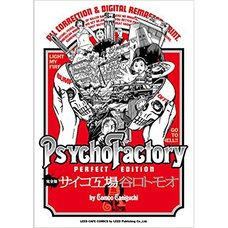 Psycho Factory Omega Perfect Edition