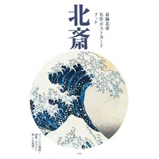 Katsushika Hokusai Masterpiece Postcard Book