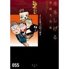 Shigeru Mizuki Complete Works Vol. 55