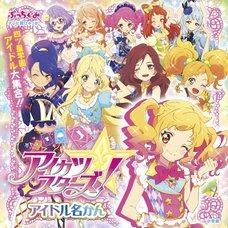 Aikatsu Stars! Idol Directory