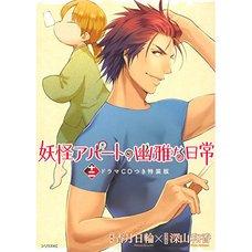 Elegant Yokai Apartment Life Vol. 12 Special Edition