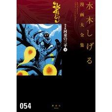 Shigeru Mizuki Complete Works Vol. 54