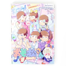 Osomatsu-san Official Comic Anthology: Mesu