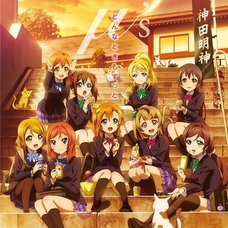 Donna Toki mo Zutto | TV Anime Love Live! Season 2 ED Theme