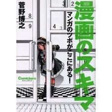 Manga Gap -The Keys to Manga are in Here!