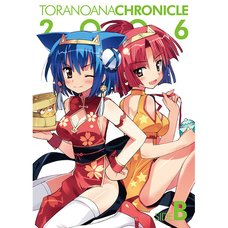 Toranoana Chronicle 2006 Side B (Second Edition)