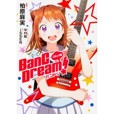 BanG Dream! Vol. 1