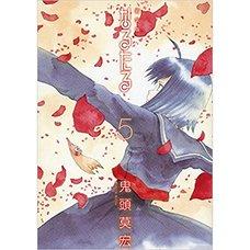 Narutaru New Edition Vol. 5