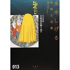 Shigeru Mizuki Complete Works Vol. 13