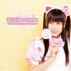 Marugoto Himeme - Onii-chan Selection: Himeko Sakuragawa BE