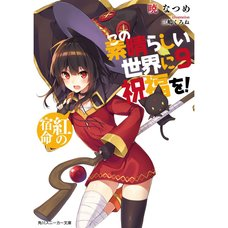 KonoSuba: God's Blessing on This Wonderful World! Vol. 9 (Light Novel)