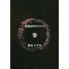 Saiyuki Box Set Vol. 3