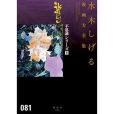 Shigeru Mizuki Complete Works Vol. 81