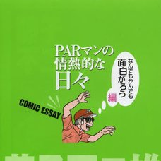 PAR man's Passionate Days Comic Essay Let's Enjoy Every Single One Edition