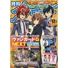 Monthly Bushiroad December 2016