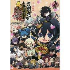 Touken Ranbu -Online- Comic Anthology: Yonkoma Ranbu -Puchi Ranbu!-