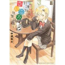 Hokago Saikoro Club Vol. 8