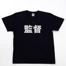 Gainax Anime Occupation T-Shirt (Kantoku)