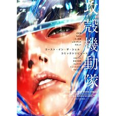 Ghost in the Shell Tribute Comic