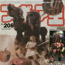 Figure King No.208