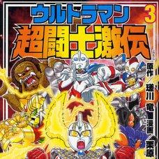 Ultraman Cho Toushi Gekiden Vol. 3