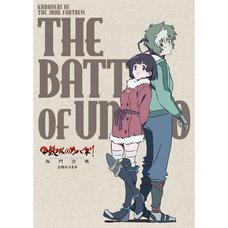 Kabaneri of the Iron Fortress: Unato Kessen Otsukaresama Book