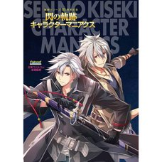 The Legend of Heroes Kiseki Series 15th Anniversary: The Legend of Heroes Character Maniacs