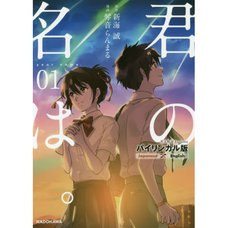 Your Name Vol. 1 (Bilingual)
