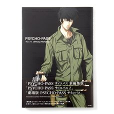 Psycho-Pass Official Profiling 2